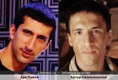 Ара Пайая и Артур Смольянинов