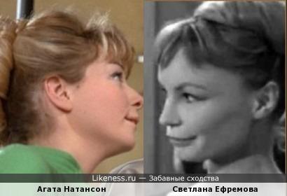 Агата Натансон и Светлана Ефремова
