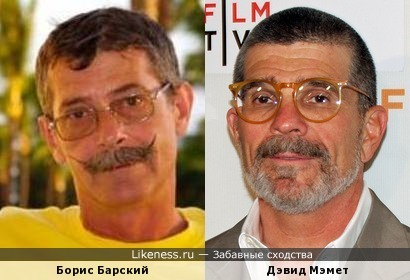 Борис Барский и Дэвид Мэмет