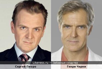 Сергей Пиоро и Генри Черни