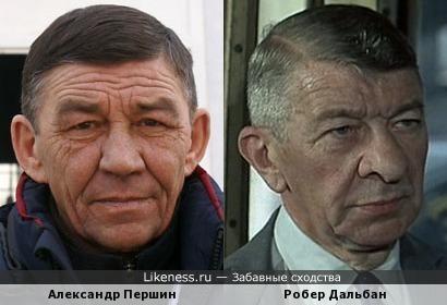 Александр Першин и Робер Дальбан