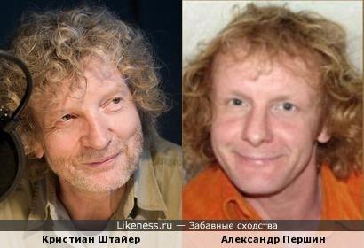 Кристиан Штайер и Александр Першин