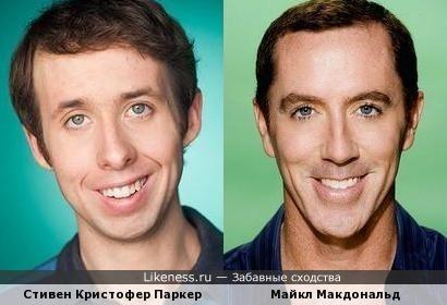 Стивен Кристофер Паркер и Майкл Макдональд