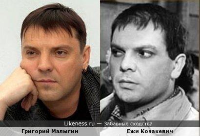 Григорий Малыгин и Ежи Козакевич