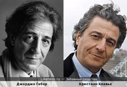 Джорджо Габер и Кристиан Клавье