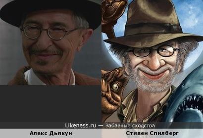 Алекс Дьякун и Стивен Спилберг