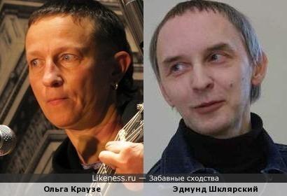 Ольга Краузе и Эдмунд Шклярский