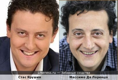 Стас Ярушин и Массимо Де Лоренцо