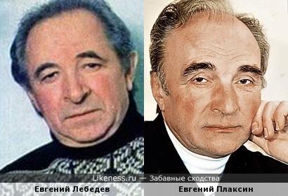 Евгений Лебедев и Евгений Плаксин