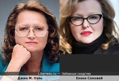 Джин М. Оэль и Елена Соловей