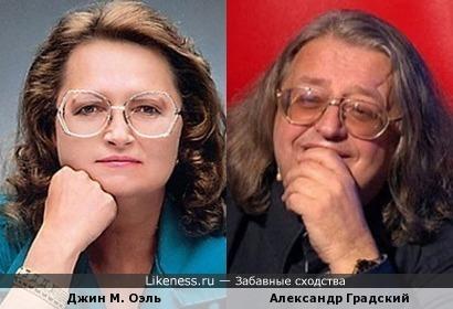 Джин М. Оэль и Александр Градский