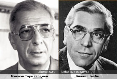 Микаэл Таривердиев и Вилли Швабе
