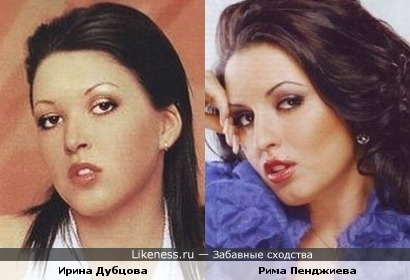 Ирина Дубцова похожа на Риму Пенджиеву
