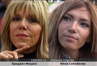 Бриджит Макрон напомнила Юлию Самойлову