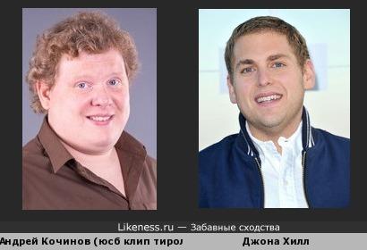 Джона Хилл похож на Андрея Кочинова