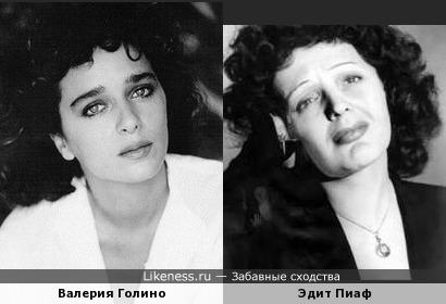 Эдит Пиаф и Валерия Голино, только глаза разные