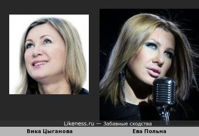 Ева Польна похожа на Вику Цыганову
