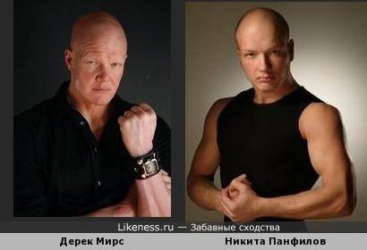 Никита Панфилов похож на Дерека Мирса