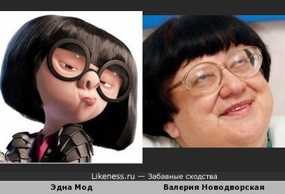 Эдна Мод и Валерия Новодворская