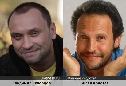 Владимир Скворцов и Билли Кристал