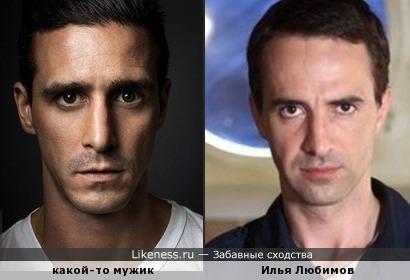 какой-то мужик похож на Илью Любимова