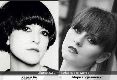 Карен Ан и Мария Кравченко