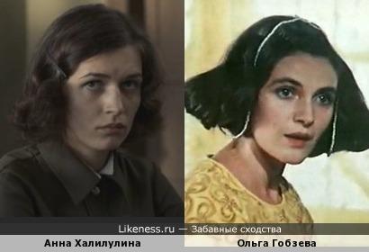 Анна Халилулина похожа на Ольгу Гобзеву