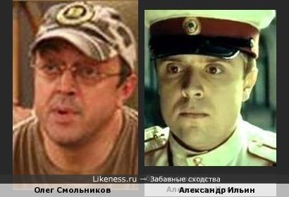 Олег Смольников И Александр Ильин