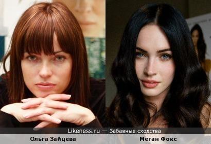 Ольга Зайцева и Меган Фокс