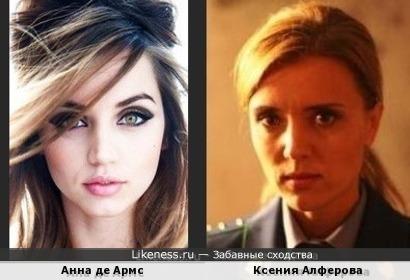 Анна де Армс и Ксения Алферова