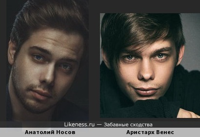 Анатолий Носов и Аристарх Венес