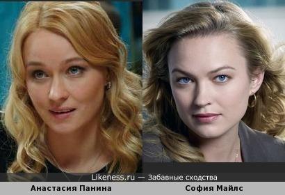 Анастасия Панина и София Майлс