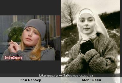 Зоя Бербер(Лера,Реальные Пацаны) похожа на Мег Тилли