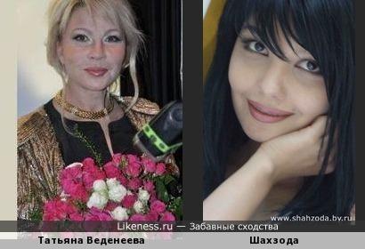 Шахзода и Татьяна Веденеева похожи