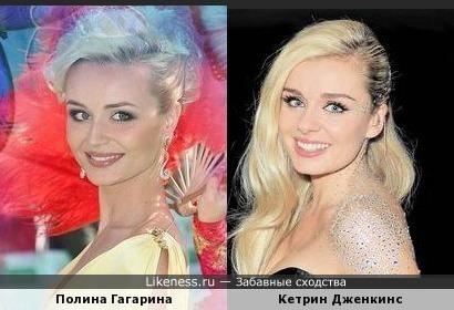 Полина Гагарина и Кетрин Дженкинс