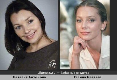 Антонова и Беляева - в чем то схожи