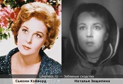 Сьюзен Хэйворд и Наталья Защипина