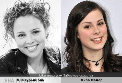 Интерн Полина -Яна Гурьянова и Лиза Майер ...когда улыбаются ))