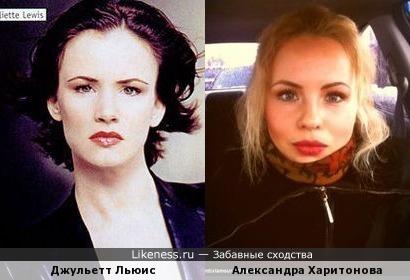 """а вот неожиданность!- Джульетт Льюис (""""Прирожденные убийцы"""") и Александра Харитонова (ДОМ2)...в глаза смотрите!"""