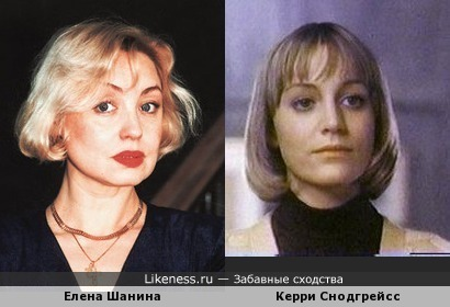 Елена Шанина и Керри Снодгрейсс-на редких фото юности похожи