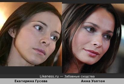 Екатерина Гусева и Анна Уолтон (не нашла повтора) ...я бы и Варвину к ним рядом