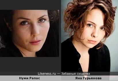 Руми Напас и Яна Гурьянова(интерн Полина)-одно лицо!