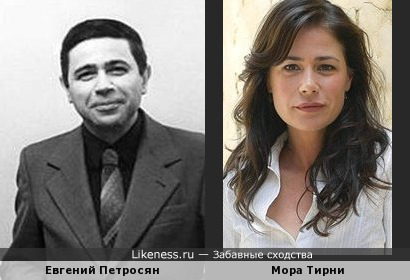 Евгений Петросян и Мора Тирни...улавливаю сходство.вот.