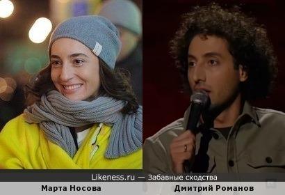 Марта Носова и Дмитрий Романов -чот в них есь