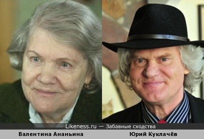 Валентина Ананьина похожа на Юрия Куклачёва.