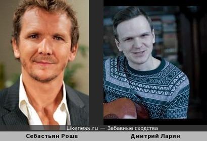 Себастьян Роше похож на Дмитрия Ларина