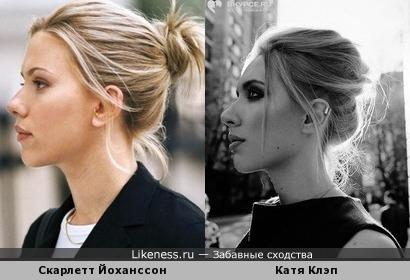 Катя Клэп очень напоминает Скарлетт Йоханссон