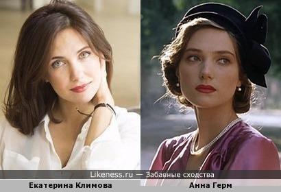 Екатерина Климова и Анна Герм