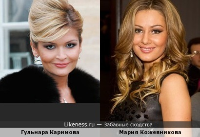 Гульнара Каримова и Мария Кожевникова