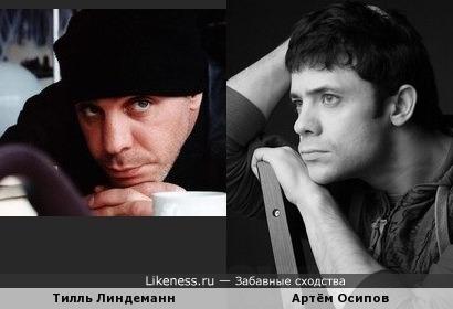 Тилль Линдеманн и Артём Осипов